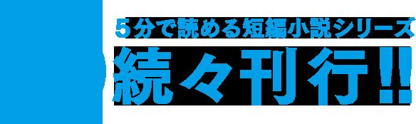 5分で読める短編小説シリーズ 続々刊行!!