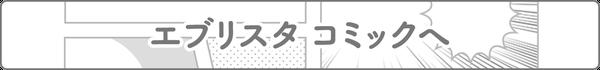 エブリスタ・コミック