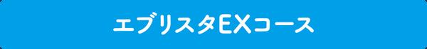 エブリスタEXコース