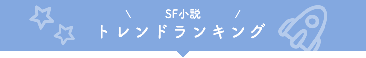 人気ランキング SF小説
