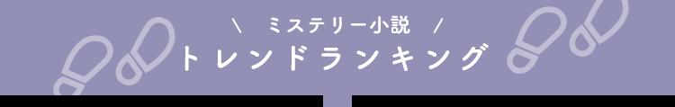 トレンドランキング ミステリー小説