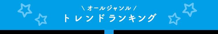 トレンドランキング オールジャンル小説