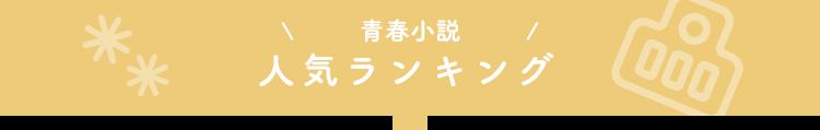 人気ランキング 青春小説