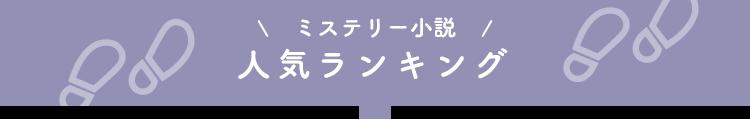 人気ランキング ミステリー小説
