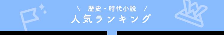 人気ランキング 歴史・時代小説