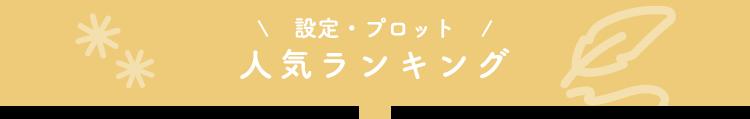人気ランキング 設定・プロット小説