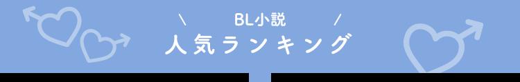 人気ランキング BL小説
