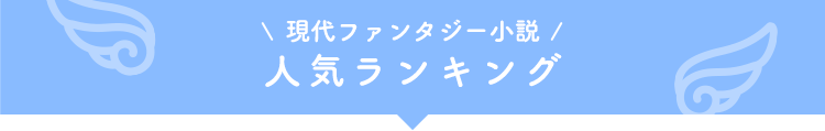 人気ランキング 現代ファンタジー小説