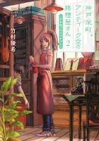 主を失ったジャケット-神戸栄町アンティーク堂の修理屋さん(2)