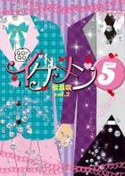GOGO♂イケメン5 vol.3