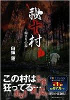秘十村 1 ―始まりの森―