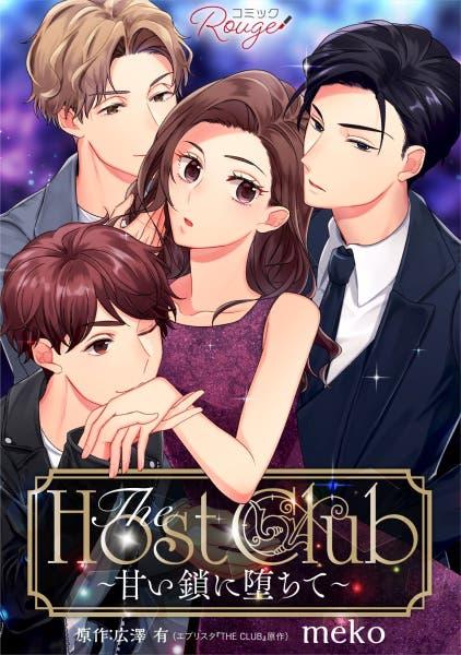 The Host Club~甘い鎖に堕ちて~