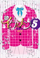 GOGOイケメン5 vol.2
