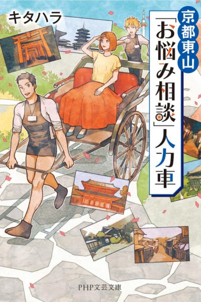 京都東山 「お悩み相談」人力車