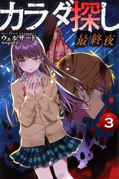 カラダ探し 最終夜(3)
