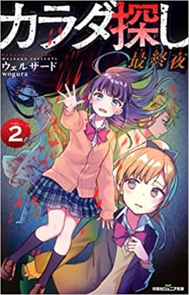 カラダ探し 最終夜(2)