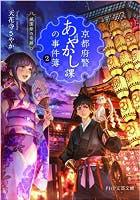 京都府警あやかし課の事件簿 2 祇園祭の奇跡