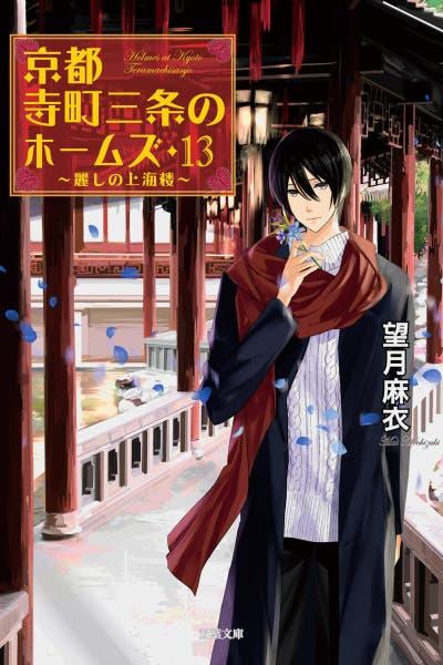 京都寺町三条のホームズ(13)-麗しの上海楼