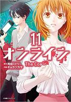 オンライン! The Comic(11)