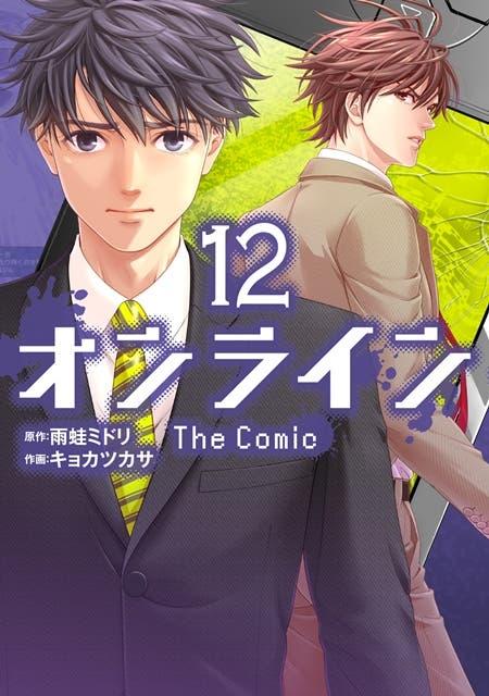 オンライン! The Comic(12)