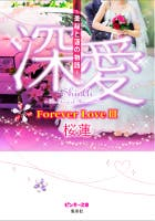 深愛 ~美桜と蓮の物語~ Forever Love 3