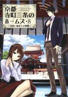 見習い鑑定士の奮闘-京都寺町三条のホームズ(8)