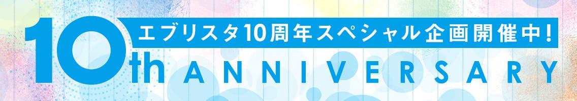 エブリスタ 10th anniversary