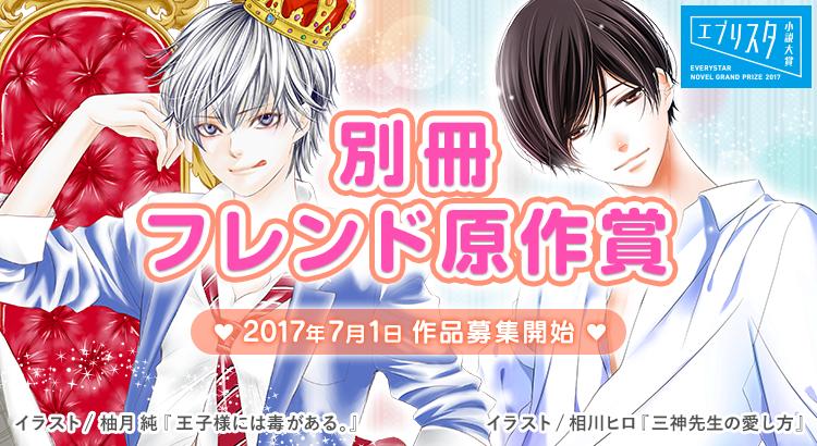 エブリスタ小説大賞2017 別冊フレンド原作賞
