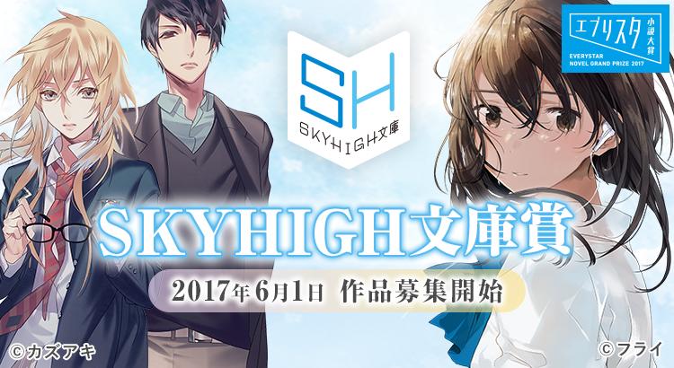 エブリスタ小説大賞2017 SKYHIGH文庫賞
