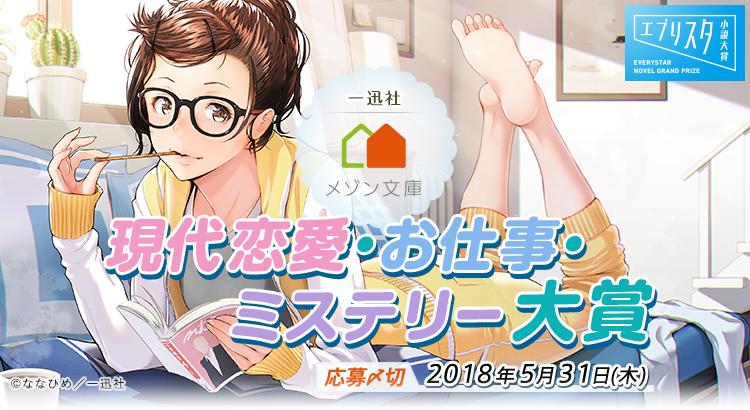 エブリスタ小説大賞2018 一迅社 メゾン文庫 現代恋愛・お仕事・ミステリー大賞
