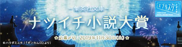 エブリスタ小説大賞 集英社文庫 ナツイチ小説大賞2019