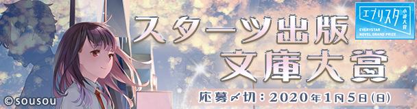 エブリスタ小説大賞 スターツ出版文庫大賞