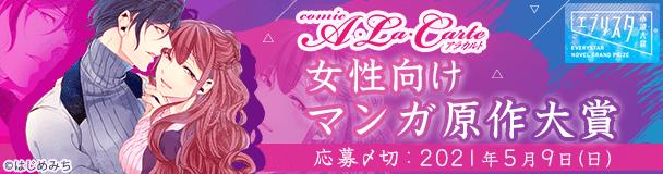 エブリスタ小説大賞2020 コミックアラカルト 女性向けマンガ原作大賞