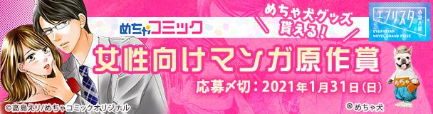 エブリスタ小説大賞2020 アムタス めちゃコミック女性向けマンガ原作賞