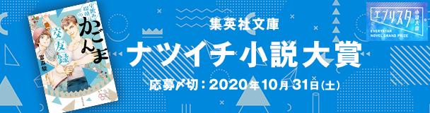 エブリスタ小説大賞2020 集英社文庫 ナツイチ小説大賞