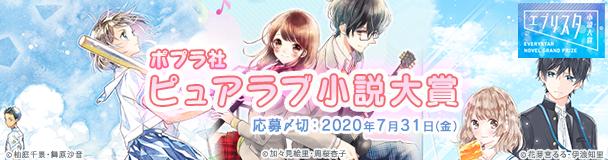 エブリスタ小説大賞2020 ポプラ社 ピュアラブ小説大賞