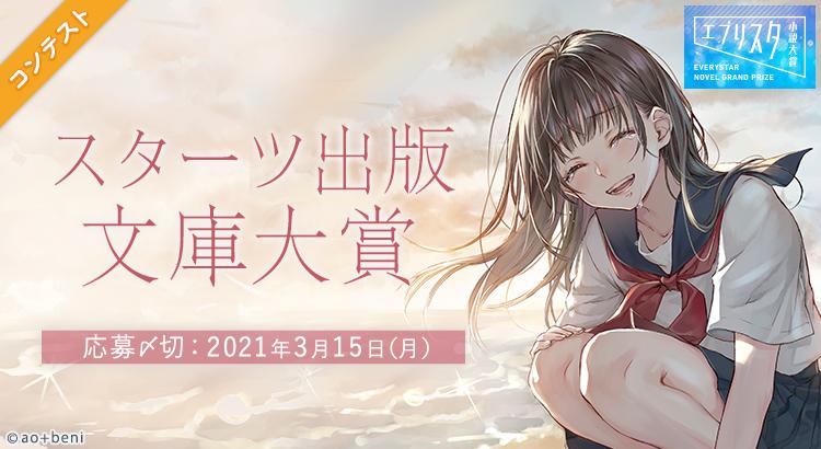 エブリスタ小説大賞2020 スターツ出版文庫大賞