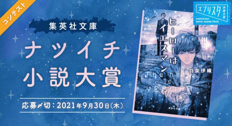 エブリスタ小説大賞2021 集英社文庫 ナツイチ小説大賞
