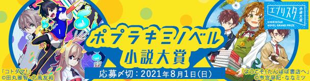 エブリスタ小説大賞2021 ポプラキミノベル小説大賞