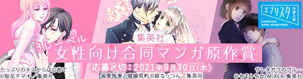 エブリスタ小説大賞2021 集英社 女性向け3レーベル合同マンガ原作賞