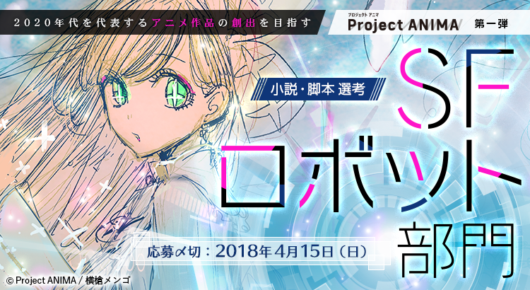 Project ANIMA SF・ロボット部門(アニメ脚本)