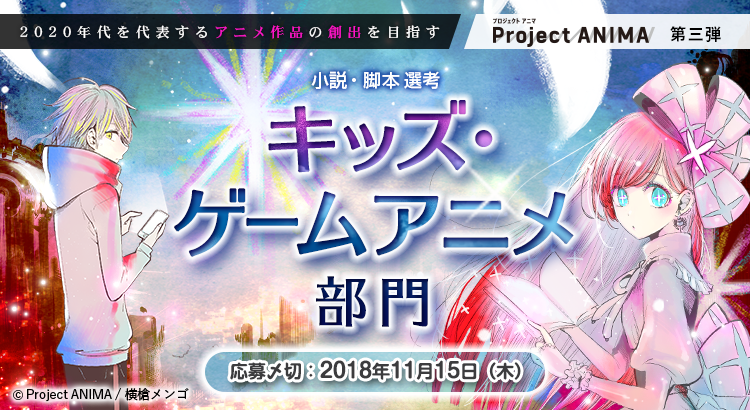 Project ANIMA キッズ・ゲームアニメ部門