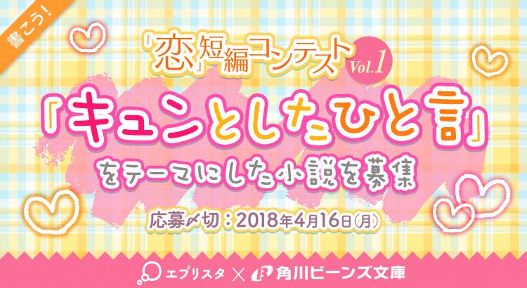 エブリスタ×角川ビーンズ文庫「恋」短編コンテスト第1回「キュンとしたひと言」