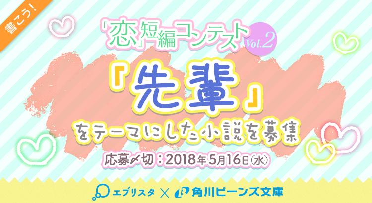 エブリスタ×角川ビーンズ文庫「恋」短編コンテスト第2回「先輩」
