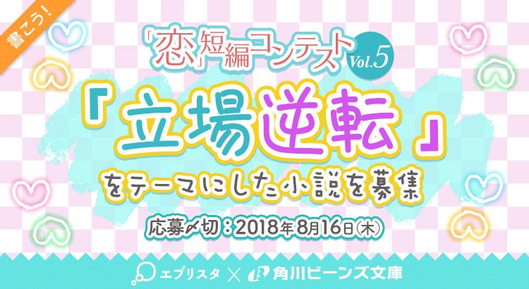 エブリスタ×角川ビーンズ文庫「恋」短編コンテスト第5回「立場逆転」