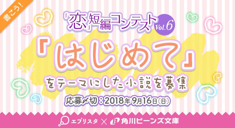 エブリスタ×角川ビーンズ文庫「恋」短編コンテスト第6回「はじめて」