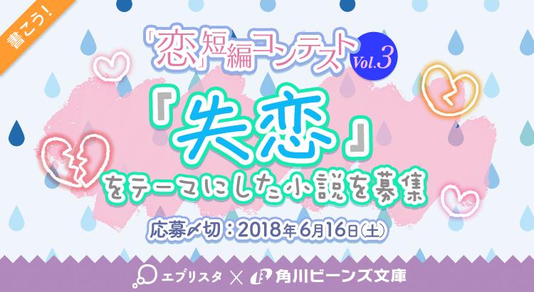 エブリスタ×角川ビーンズ文庫「恋」短編コンテスト第3回「失恋」