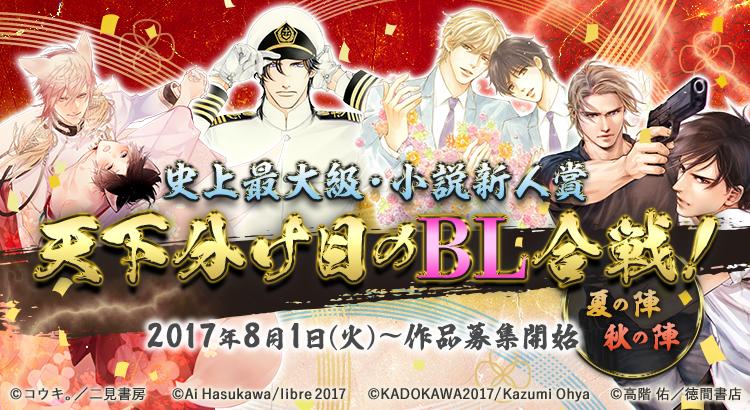 天下分け目のBL合戦!【秋の陣】徳間書店 キャラ文庫賞