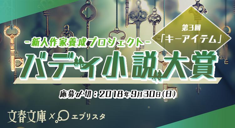 文春文庫×エブリスタ バディ小説大賞 第3回「キーアイテム」