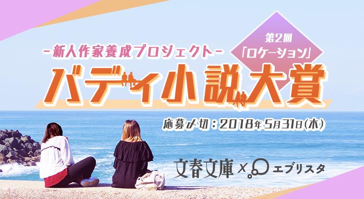 文春文庫×エブリスタ バディ小説大賞 第2回「ロケーション」